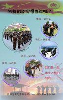 中国人民解放军退伍老兵几十年后聚会邀请函