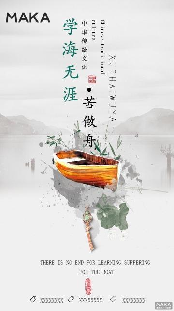 阅读是中华传统文化创意宣传海报