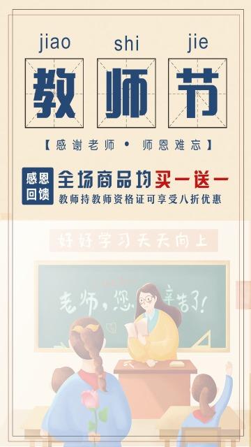 清新文艺9月10日教师节感恩促销回馈活动