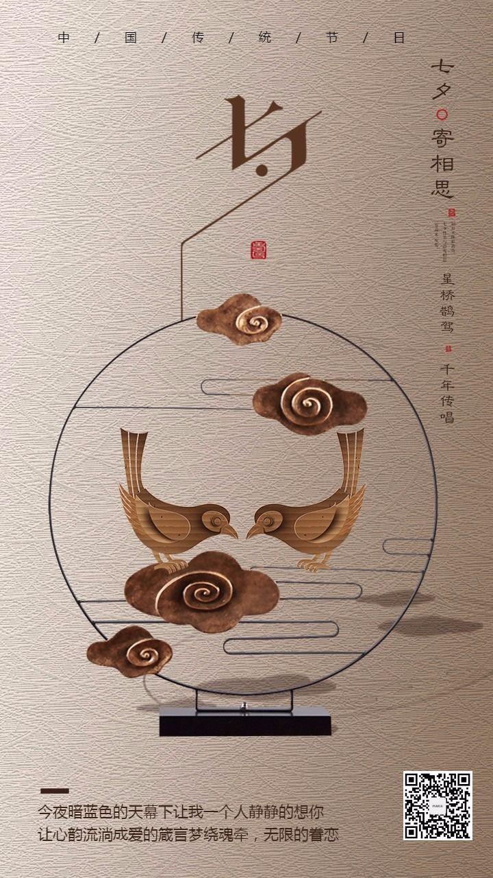 七夕精致中国风宣传推广海报设计