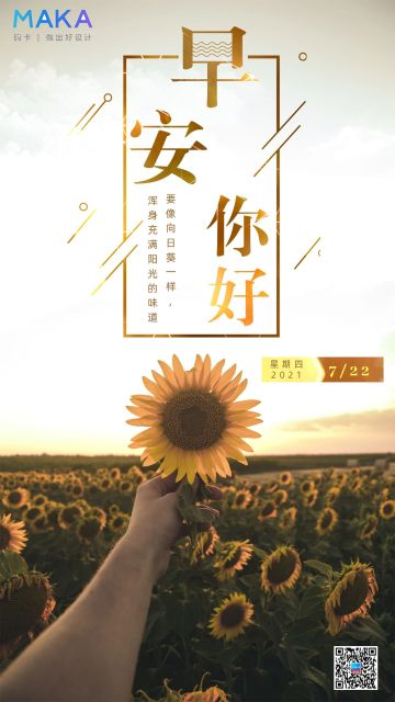 早安你好向日葵摄影风简约励志正能量