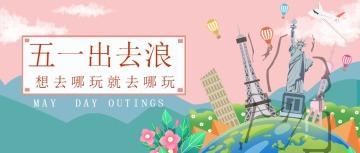 绿色手绘五一劳动节旅游宣传公众号首图