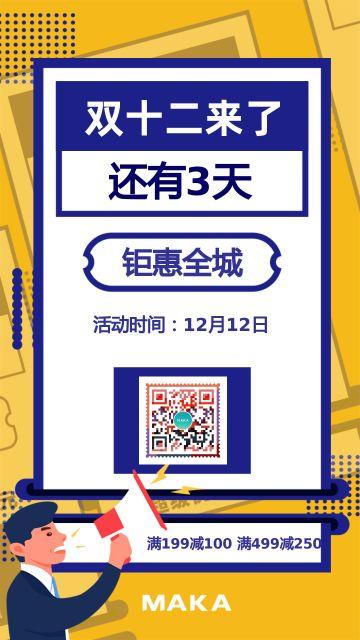 双十二狂欢节促销宣传海报