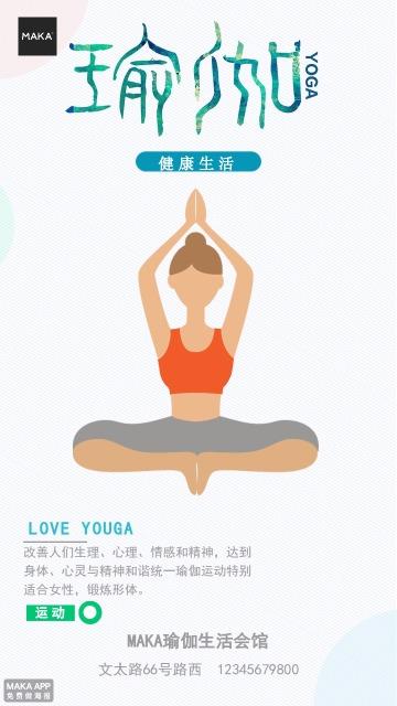 瑜伽生活馆妇女节体验促销活动海报