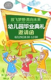 幼儿园毕业典礼邀请函61文艺汇演家长邀请六一活动