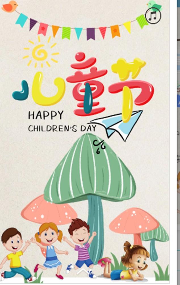 六一儿童节卡通风活动邀请H5