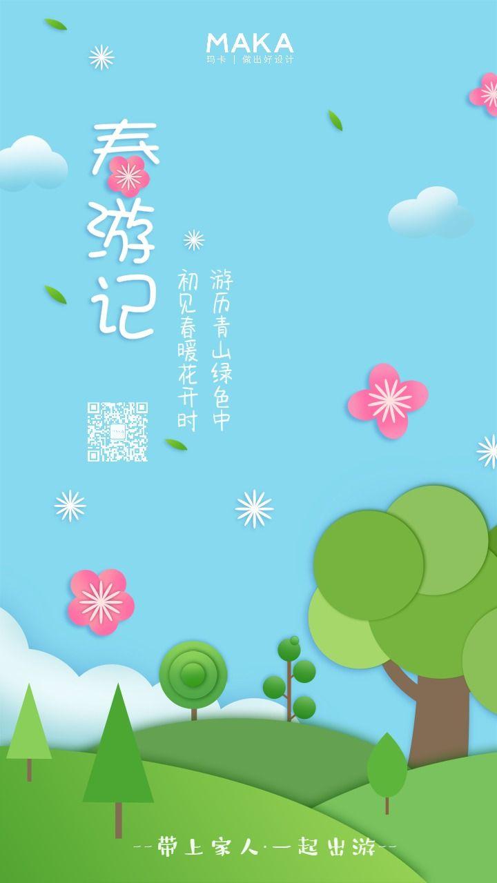 蓝色卡通旅行社春游手机海报