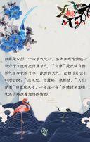 白露节气科普普及宣传推广祝福问候