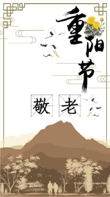 重阳节水墨中国风短视频/重阳节节日尊老敬老宣传短视频