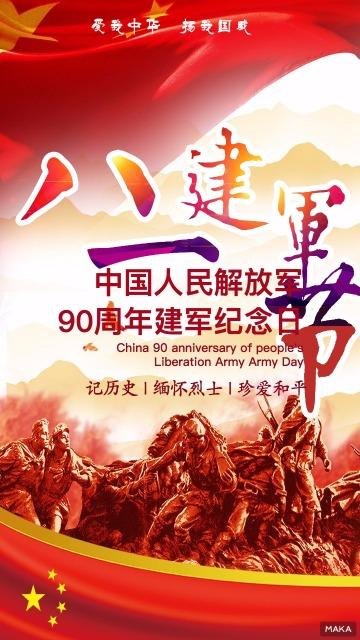 建军节90周年纪念日宣传