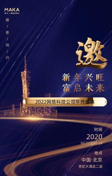 紫金高端大气会议会展年会峰会邀请函H5