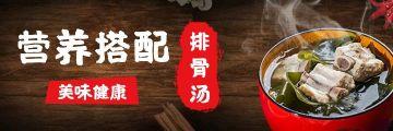 简约风营养搭配排骨汤美团外卖海报