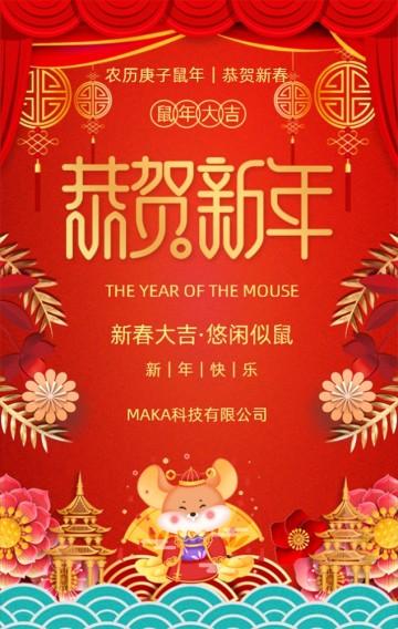 新年企业放假通知拜年新年祝福企业宣传贺卡