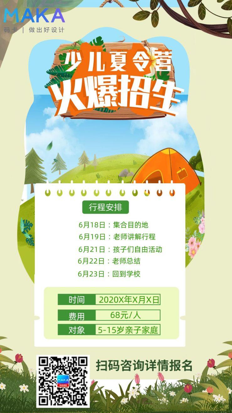 儿童夏令营招生宣传海报