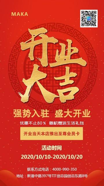 高端大气红色喜庆开业大吉店铺促销海报招商活动海报