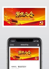 党政中国风庆祝两会召开聚焦两会精神宣传公众号通用封面首图