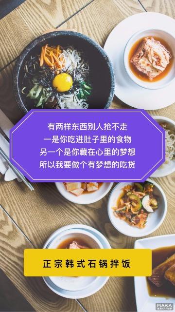 日韩料理韩国石锅拌饭泡菜餐饮美食健康饮食店铺宣传