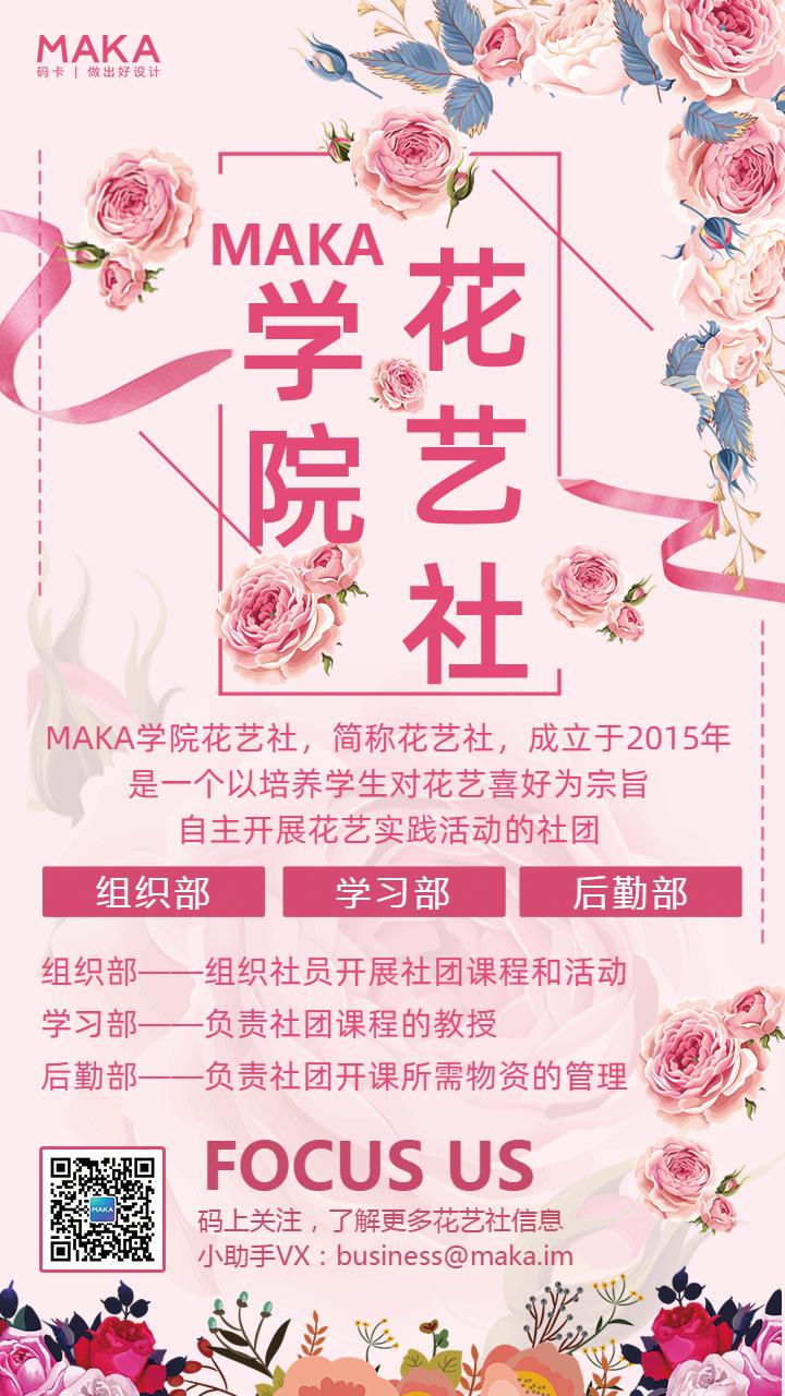 粉色文艺学院花艺社手机宣传海报