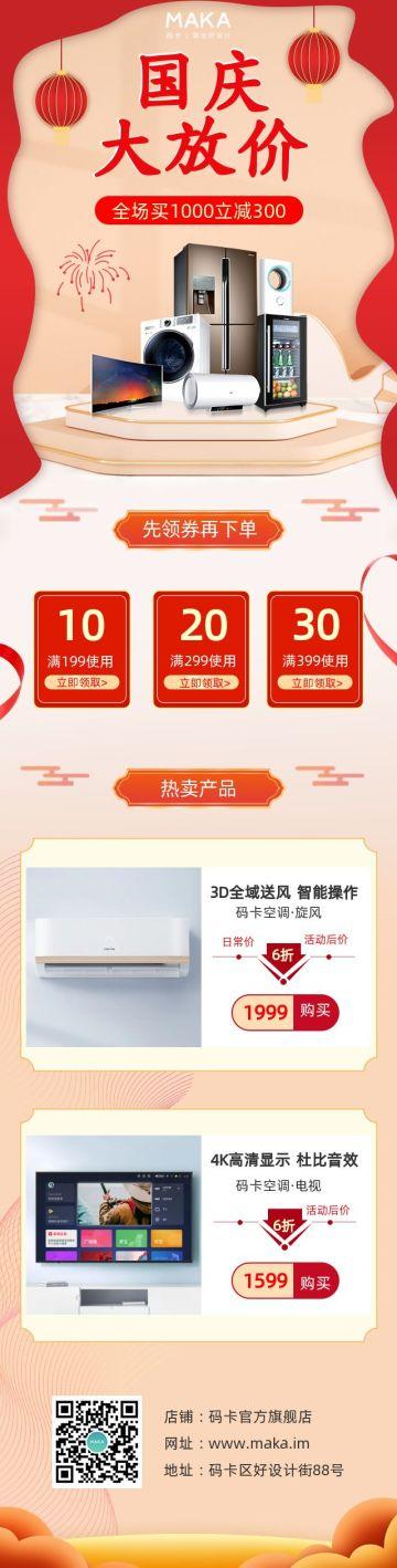 国庆节长图简约风家电产品促销宣传