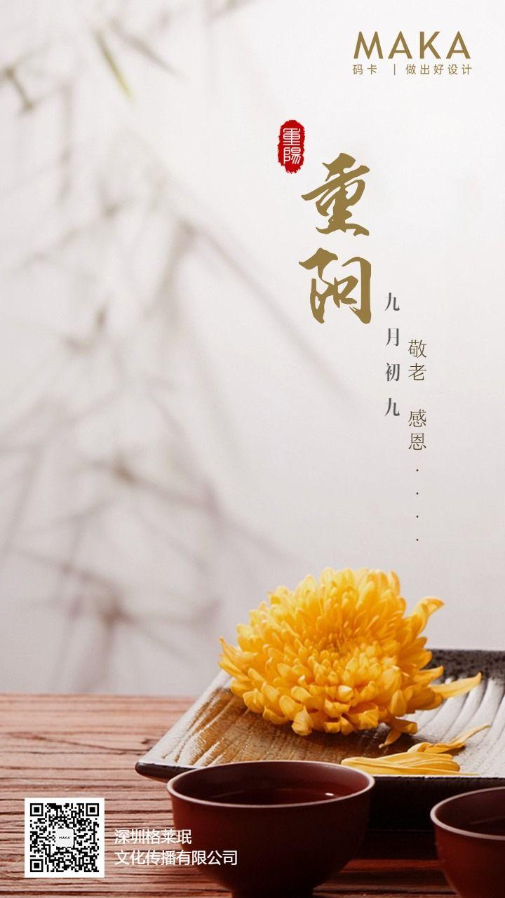 暖色简约重阳节节气祝福感恩问候贺卡日签企业宣传海报