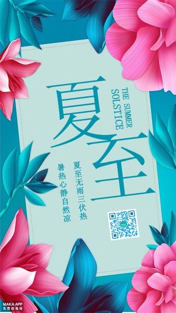 花卉浪漫清新夏至手机海报