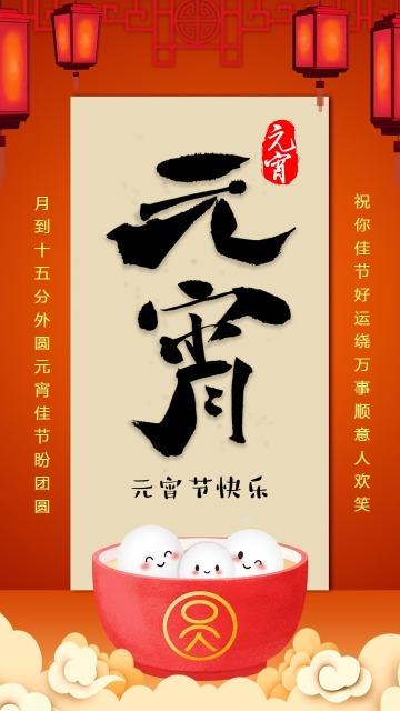 红色简约喜庆元宵节祝福贺卡促销宣传海报