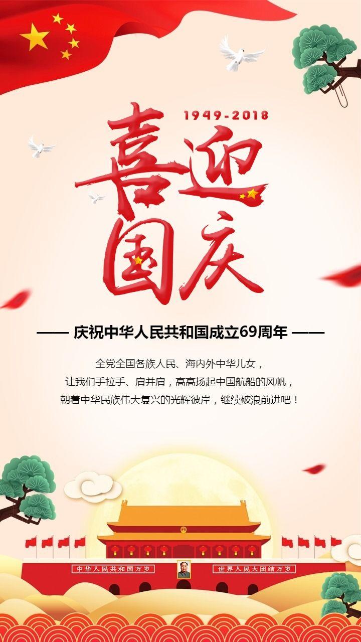 国庆节祝福国庆节贺卡国庆节海报