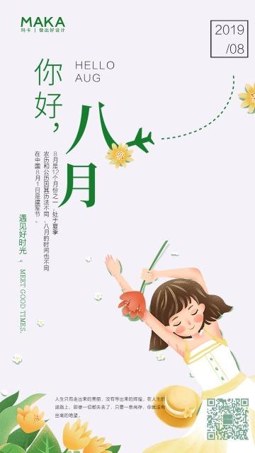 简约唯美绿色手绘浪漫百合小女孩八月你好小清新早安励志日签早安心情寄语宣传海报