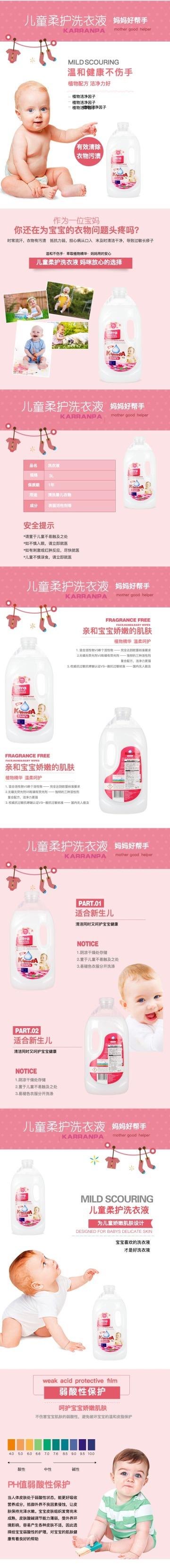 自然清新儿童柔护洗衣液电商详情图