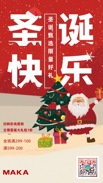 红色时尚圣诞节促销海报