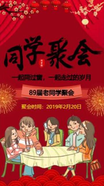 卡通手绘重温同学梦老同学聚会 同学会邀请函 春节聚会