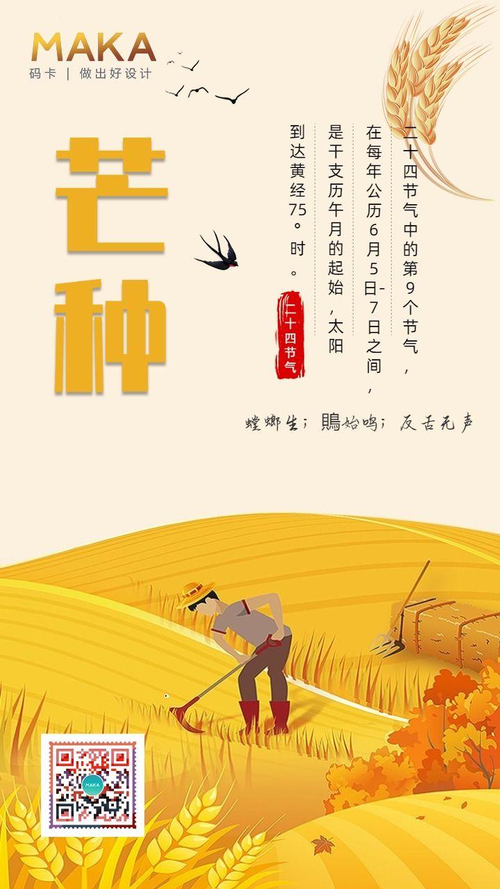 黄色创意芒种节日宣传手机海报