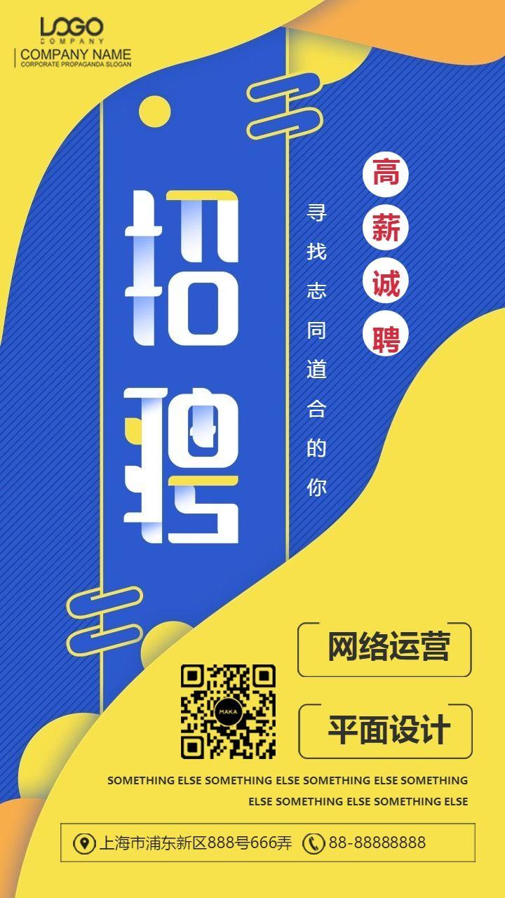 简约黄蓝色创意招聘海报秋季招聘企业招聘校园招聘