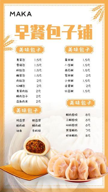 简约早餐包子铺菜单价目表手机海报模板