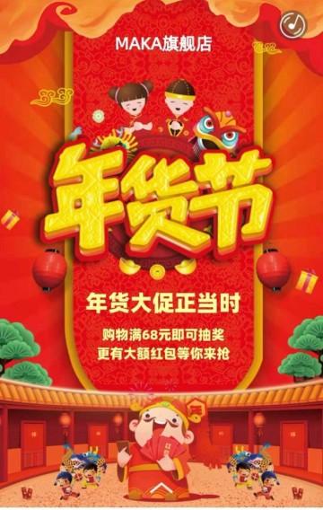 中国风红金色喜庆商家年货节促销宣传H5