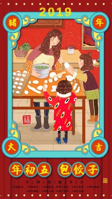 大年初五包饺子年俗贺卡新年春节祝福手机海报
