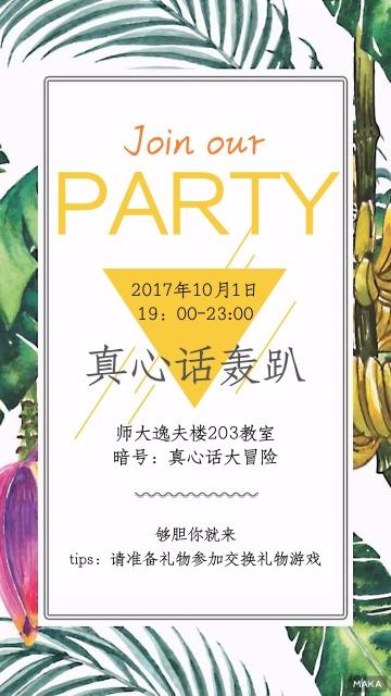 社团招新社团活动party活动邀请函