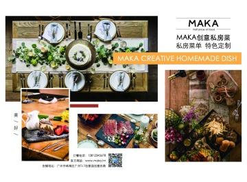 清新文艺简约美食餐饮私房菜中餐宣传二折页