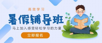 蓝色扁平卡通手绘暑假班招生暑假招生暑假辅导班宣传公众号封面首图