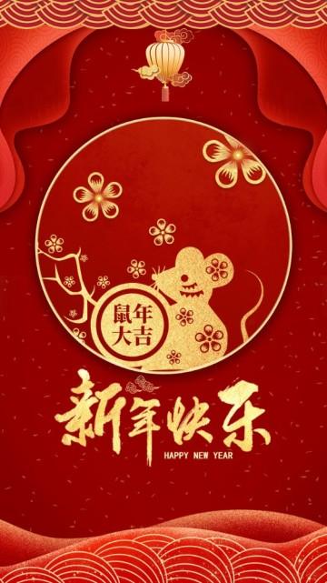 2020鼠年恭贺新春金鼠送福中国风扁平化拜年通用视频模板