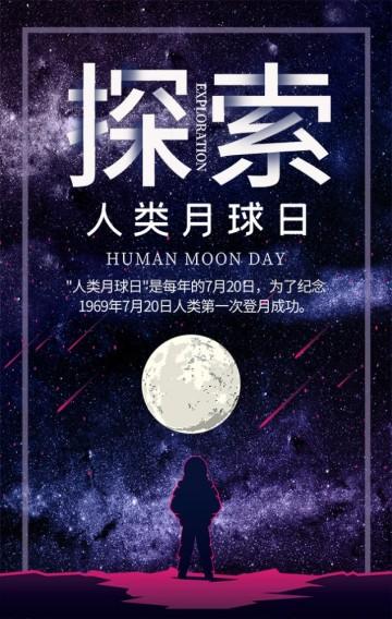 7月20日人类月球日大气星空公益宣传知识科普H5