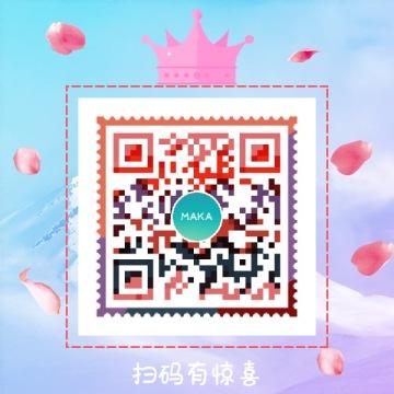 女神节浪漫微信公众号二维码图片