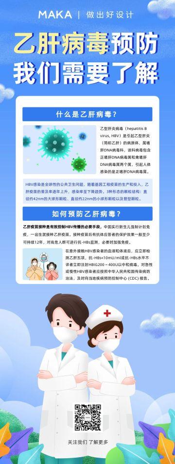 乙肝病毒知识宣传预防普及长图