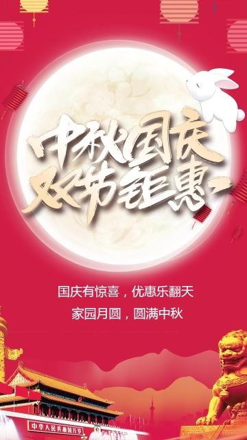 中秋国庆双节同庆促销活动