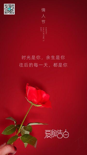214浪漫约会促销海报情人节烂漫表白微信朋友圈心情唯美海报