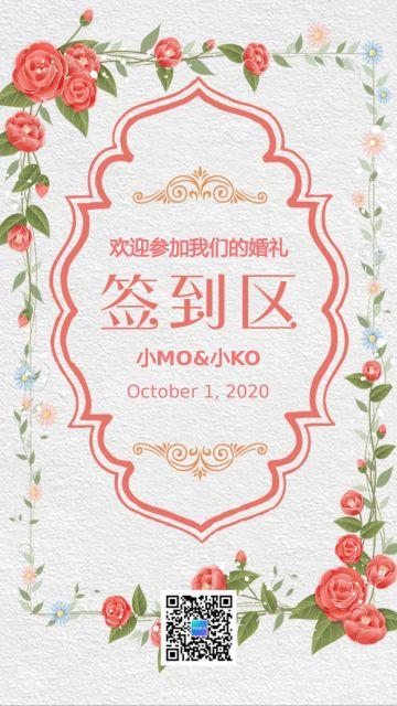 清新森系烫金婚礼邀请函结婚请柬邀请函海报模板