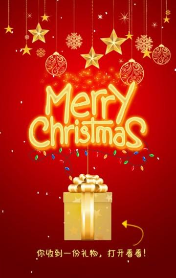 收到圣诞新年礼物商场活动企业活动邀请函