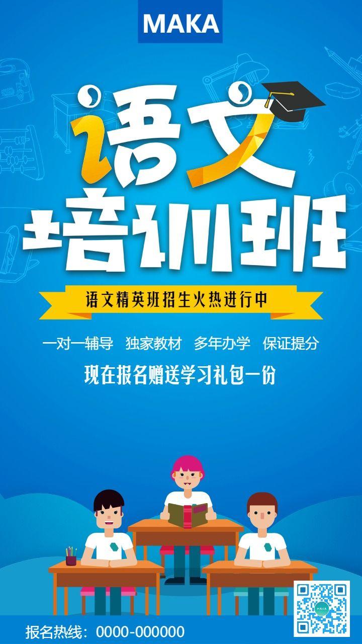 寒假暑假招生辅导班语文培训兴趣课程
