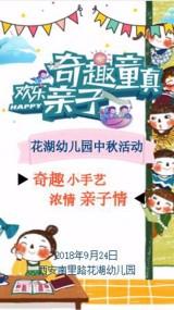 卡通手绘8月15中秋节幼儿园亲子活动邀请函
