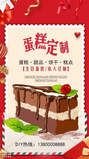 生日蛋糕定制促销打折海报